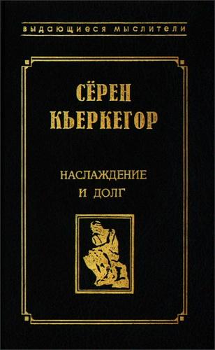 Наслаждение и долг - Серен Кьеркегор