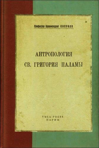 Архимандрит Кипρиaн - Керн - Антропология св. Григория Паламы