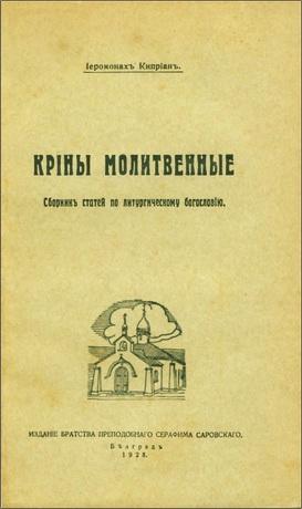 Керн - иеромонах Киприан - Крины молитвенные - Сборник статей по литургическому богословию