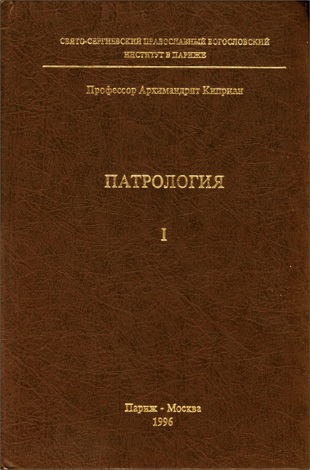 Профессор Архимандрит Киприан (Керн) - Патрология