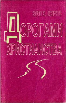 Дорогами христианства - Эрл Кернс