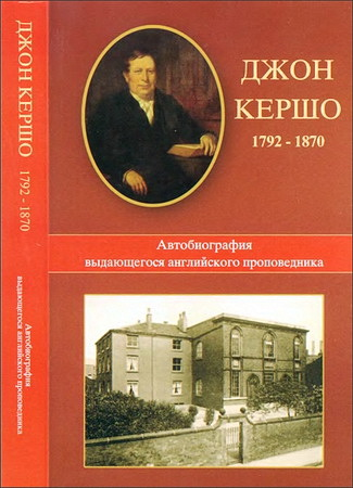 Джон Кершо – Автобиография выдающегося английского проповедника