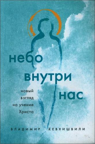 Кевхишвили Владимир - Небо внутри нас : новый взгляд на учение Христа