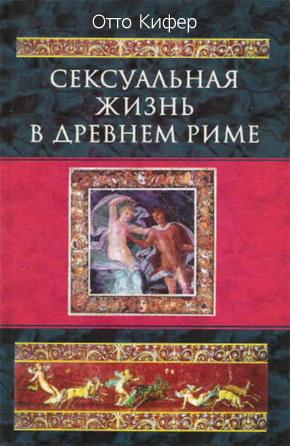 Отто Кифер - Сексуальная жизнь в Древнем Риме