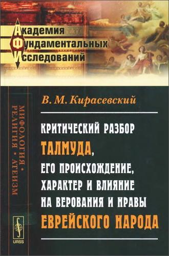 Кирасевский Владимир Михайлович - Критический разбор Талмуда, его происхождение, характер и влияние на верования и нравы еврейского народа