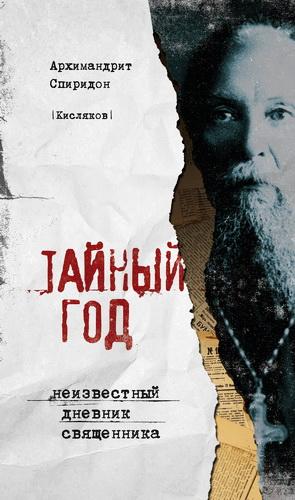 Архимандрит Спиридон (Кисляков) - Тайный год - неизвестный дневник священника