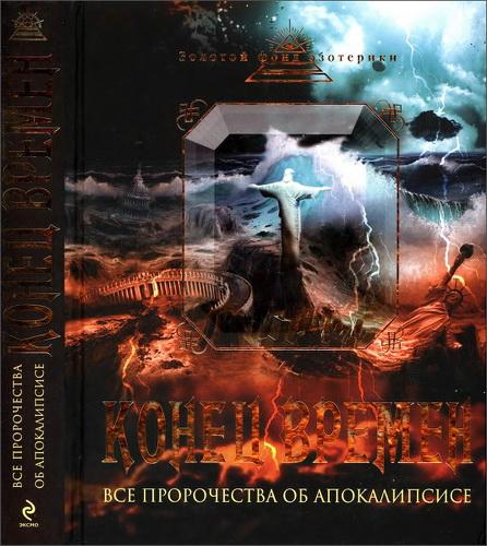 Роберт Клауз - Конец времен - Основные апокалиптические тексты с комментариями и пояснениями