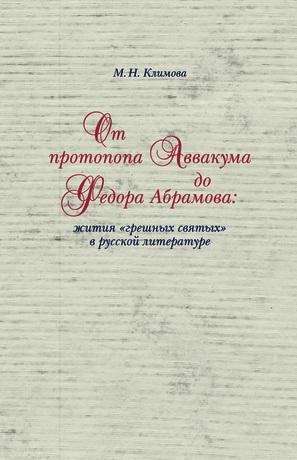 Маргарита Климова - От протопопа Аввакума до Федора Абрамова: жития «грешных святых» в русской литературе