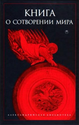 Книга о Сотворении Мира - Александрийская библиотека