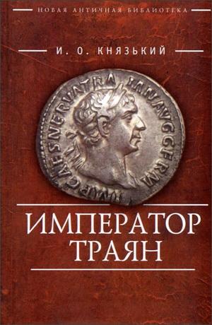 Князький Игорь - Император Траян