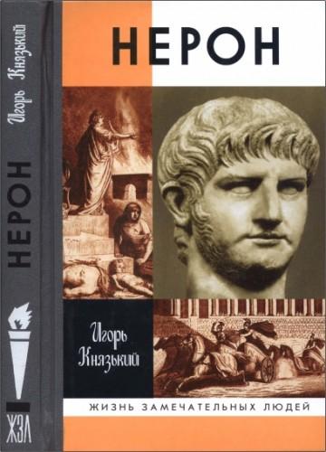 Игорь Князький - Нерон