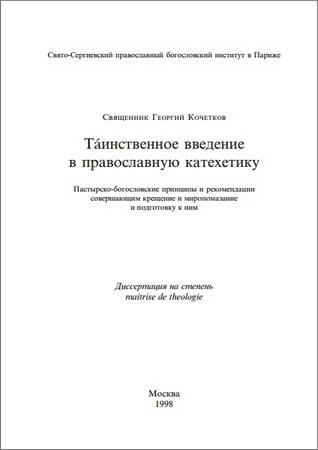 Священник Георгий Кочетков - Таинственное введение в православную катехетику