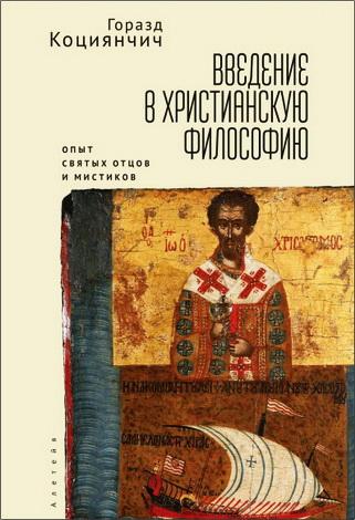 Горазд Коциянчич - Введение в христианскую философию - Опыт святых отцов и мистиков - Чтение избранных