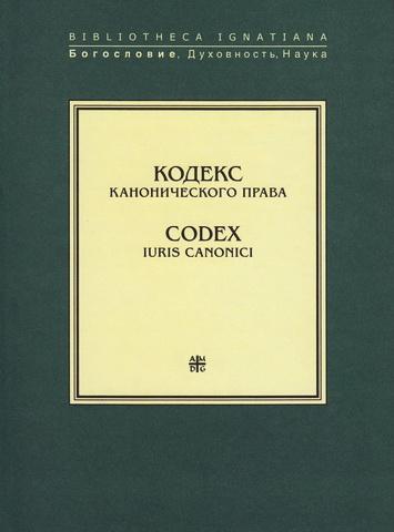 Кодекс канонического права