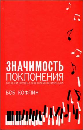 Боб Кофлин Значимость поклонения