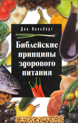 Кольберт Дон - Библейские принципы здорового питания