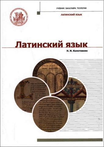 Колотовкин Николай - Латинский язык