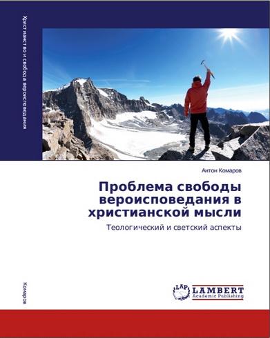 Антон Комаров - Проблема свободы вероисповедания в христианской мысли