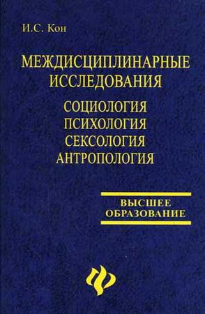 Кон - Междисциплинарные исследования