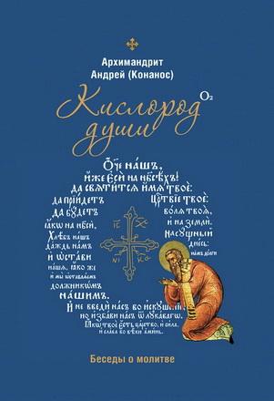 Андрей Конанос -  Кислород души - Беседы о молитве