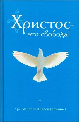 Архимандрит Андрей (Конанос) - Христос — это свобода