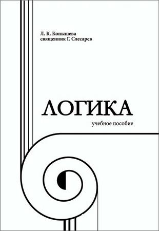 Людмила Конышева - Логика - учебное пособие