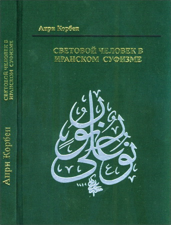 Анри Корбен - Световой человек в иранском суфизме