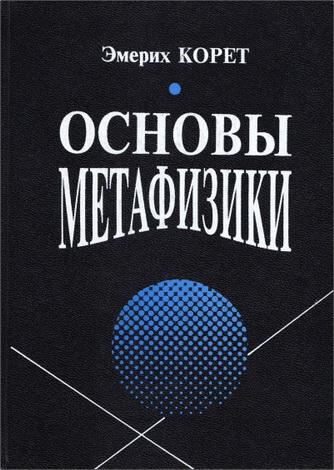 Эмерих Корет - Основы метафизики