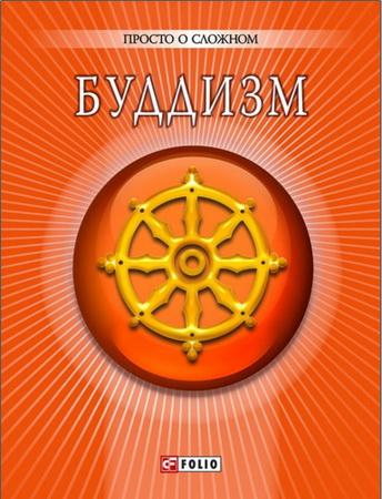 Корниенко - Буддизм