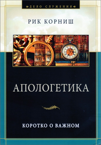 Рик Корниш - Апологетика - Коротко о важном