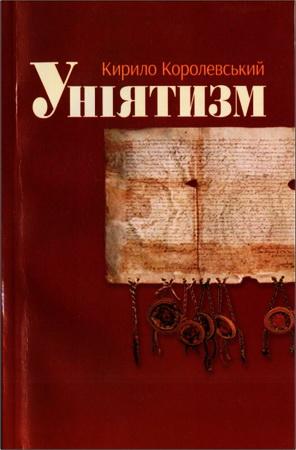 Кирило Королевський - Уніятизм