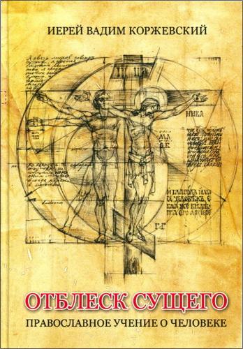 Иерей Коржевский Вадим - Отблеск Сущего - Православное учение о человеке