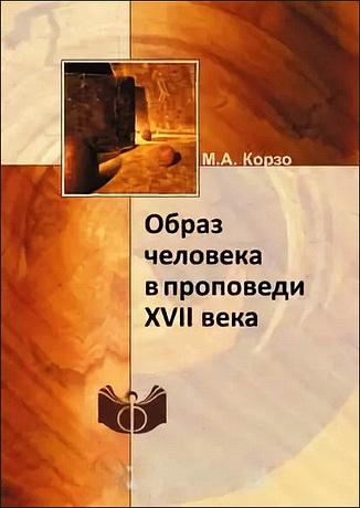 Корзо Маргарита Анатольевна - Образ человека в проповеди XVII века