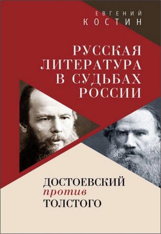 Костин Евгений - Русская литература в судьбах России - Достоевский против Толстого