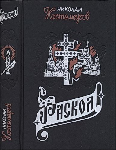 Костомаров Николай Иванович - Раскол. Исторические монографии и исследования