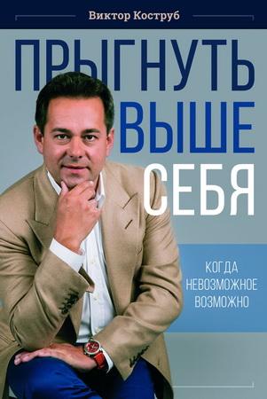 Виктор Коструб - Прыгнуть выше себя