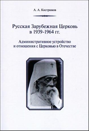 Кострюков Андрей – Русская Зарубежная Церковь в 1939–1964 гг.