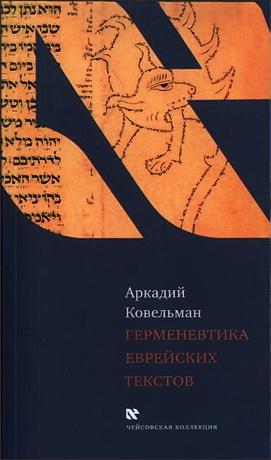Герменевтика еврейских текстов - Ковельман А. Б.