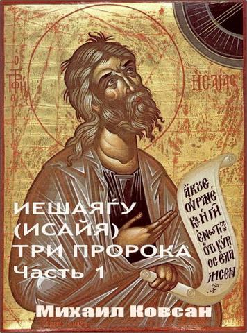 Михаил Ковсан - Три пророка - Часть 1 - Иешаяѓу (Исайя)