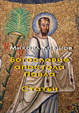 Михаил Ковшов - Богословие апостола Павла - Статьи из периодической печати