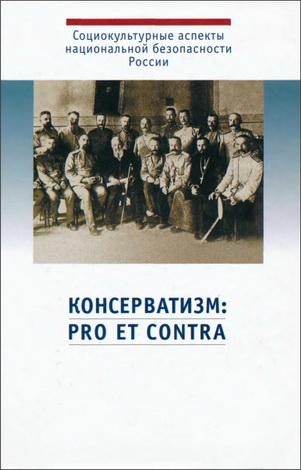 Консерватизм: pro et contra, антология