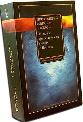 Протоиерей Максим Козлов - Западное  христианство:  взгляд  с  Востока