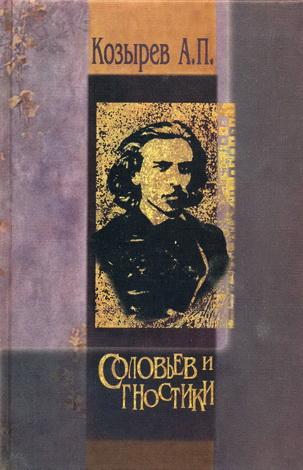 Козырев Алексей - Соловьев и гностики