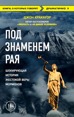 Джон Кракауэр - Под знаменем рая. Шокирующая история жестокой веры мормонов