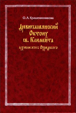 Крашенинникова - Древнеславянский Октоих Климента Охридского
