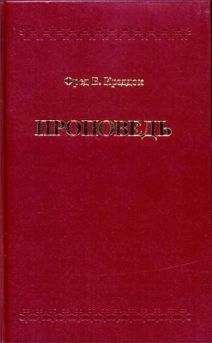 Фред Крэддок Проповедь
