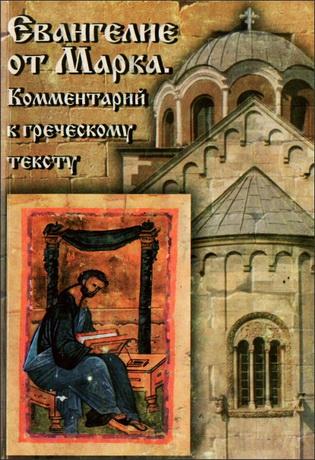 Комментарий к греческому тексту - Крэнфилд - Маршалл - Фаркашфалви - BibleQuote