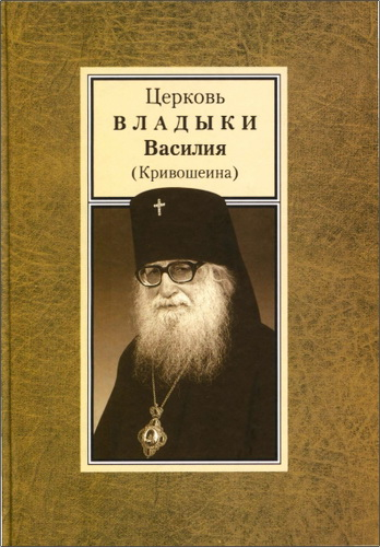 Церковь Владыки Василия (Кривошеина)