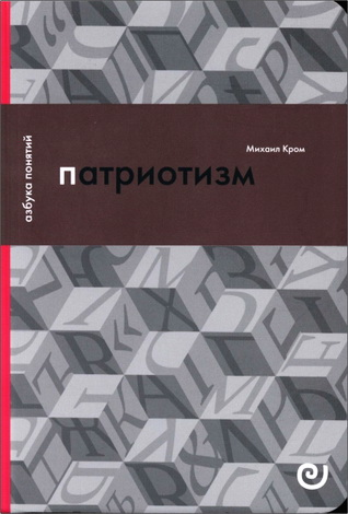 Михаил Маркович Кром - Патриотизм, или Дым отечества