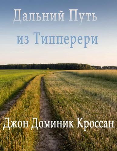 Джон Доминик Кроссан - Долгий путь из Типперэри. Воспоминания